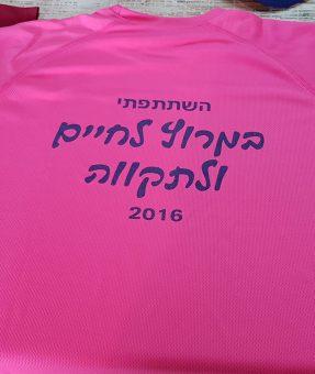 חולצת ספורט עם הדפסה