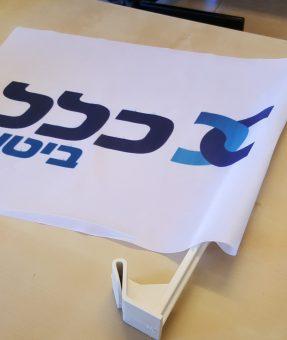 דגל עם הדפסה