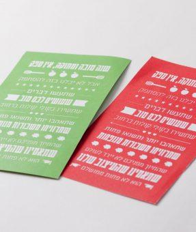 גלוייה מודפסת על נייר נטול עץ