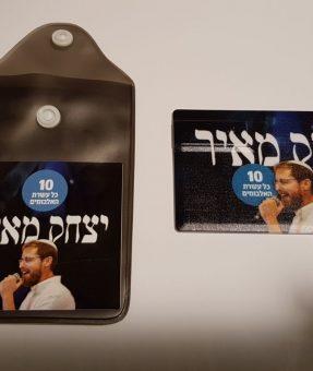 דיסק און קי בצורת כרטיס אשראי ממותג