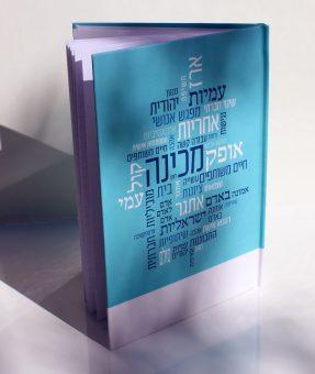 הדפסת ספר בכריכה קשה