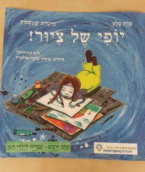 חוברת ילדים מודפסת בכריכה רכה
