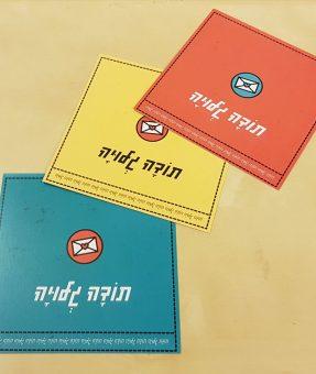 גלויות כרטיסי תודה מודפסים
