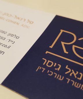 כרטיס ביקור מודפס למשרד עורכי דין