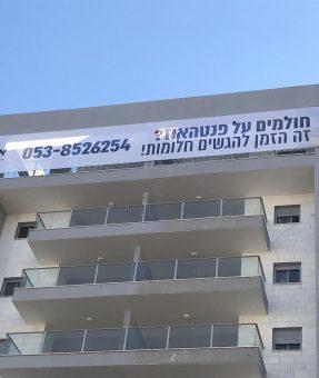 שלט ענק כולל התקנה על בניין