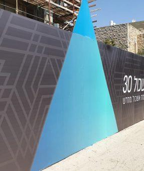 גדר מדברת - לאתר בנייה - כולל הדפסה והתקנה