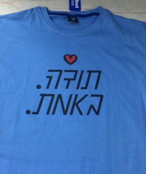 חולצה כחולה עם הדפסה