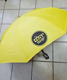 מטריה עם הדפסה