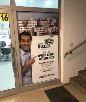 מדבקה על דלת משרד מכירות