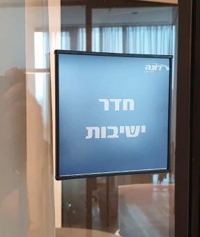 שלט חדר ישיבות